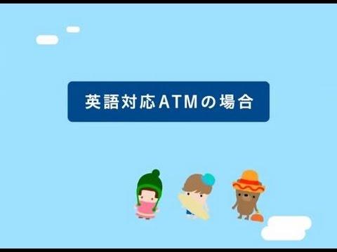 Visa 知れば安心!海外ATMの使い方 [英語対応ATM]