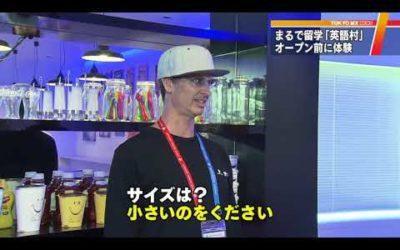 都内にいながら海外留学!? 「東京都英語村」9月オープン