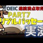 TOEIC リーディング PART7のトリプルパッセージ 満点連続取得者の解き方が分かる動画