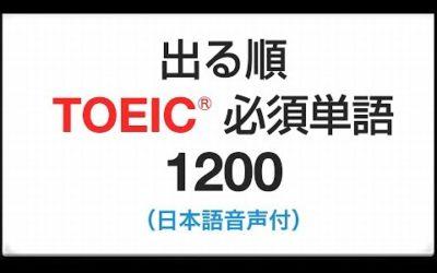 聞き流し 出る順・TOEIC必須単語1200(日本語→英語音声付)