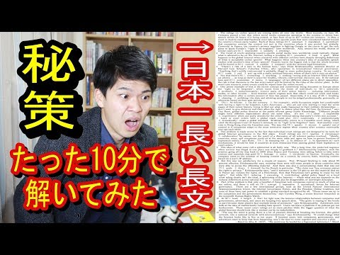 【英語】超長文を10分で解く秘策教えます。