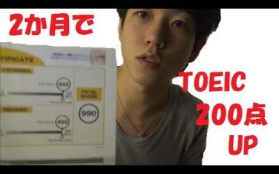 2つのことを実施するだけでTOEIC200点アップ TOEIC満点、英検1級、IELTS8.5 獲得