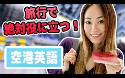 【空港チェックイン英会話】海外旅行で絶対使える英語フレーズ!これで困らない♡