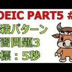TOEICリーディング PART5対策 #9 瞬殺パターン練習問題3