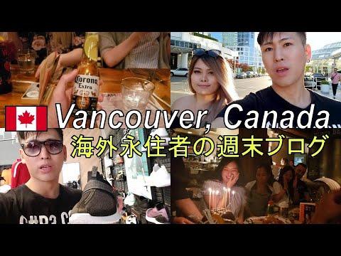 【海外日常】カナダに永住している社会人の週末 (ブランチ/買い物/誕生日パーティー) How I spend weekend in Vancouver, Canada.