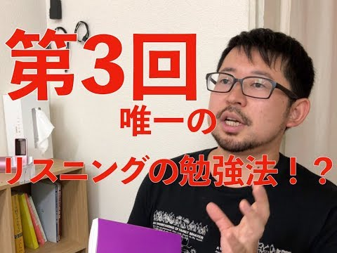 【英検準1級・合格への道】第3回:唯一のリスニングの勉強法!?