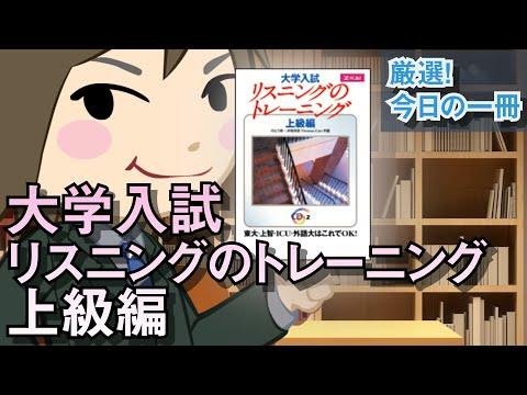 大学入試リスニングのトレーニング 上級編|武田塾厳選!今日の一冊