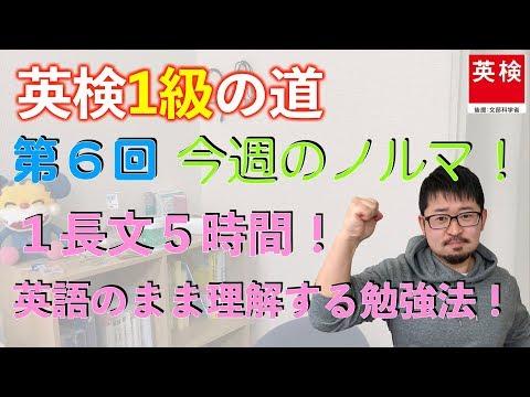 【英検1級・合格への道】第6回:風邪と今週のノルマとコメント返信