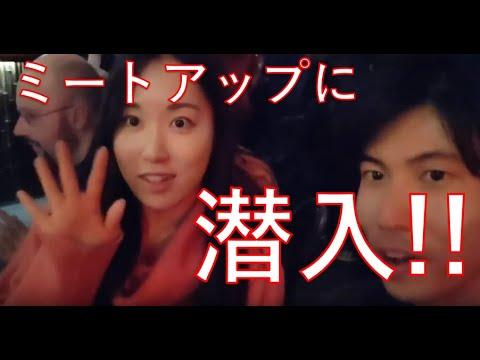 【ダブリンのジャパニーズミートアップ】 海外(留学・ワーホリ)に来てまで日本人と交流すべきか否か。。。その中身は⁉