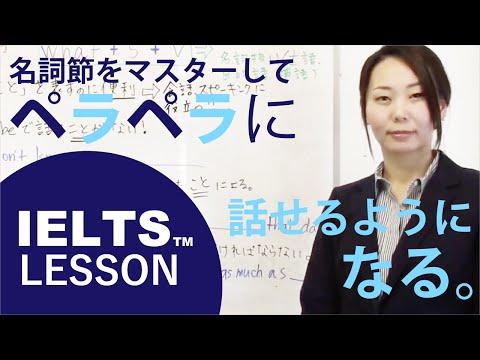 名詞節をマスターしてIELTSスピーキングでペラペラに話せるようになる!