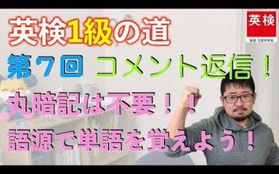 【英検1級・合格への道】第7回:語源で覚える単語学習、今日の勉強報告、コメント返信