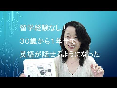留学経験なし!30歳から1年半で英語が話せるようになった