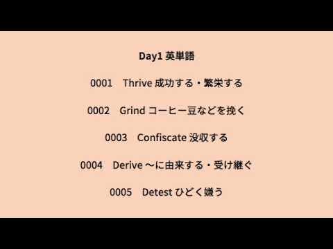 Haruri Radio#19 英検1級の英単語