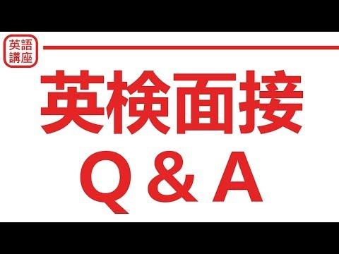英検面接Q&A 全然わからないときはどうすればいい?ほか 全レベル:3級、準2級、2級、準1級、1級 7月7日配信