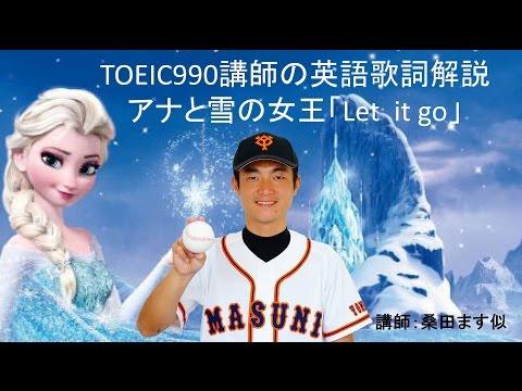 TOEIC990講師、アナと雪の女王「Let It Go」マニアック歌詞解説 全編