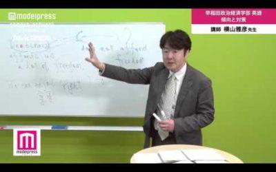 【早稲田大学 政治経済学部 英語】傾向と対策  講師 横山雅彦先生