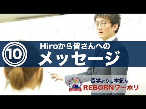 【REBORNワーホリNo 10】参加者へHiroさんからのメッセージ