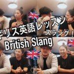 イギリス人が教えるイギリス英語 | 5 British Words That We Use Every Single Day