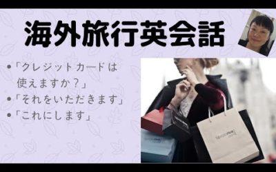 海外旅行英語 買い物英会話 表現と発音矯正【第115回】