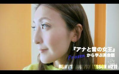 レイニー先生の留学英語#211 アナと雪の女王から学ぶ英会話