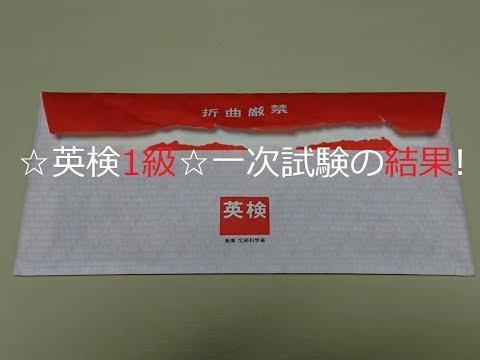 ☆英検1級☆一次試験の結果!