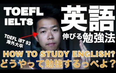 【海外大学留学Q&A】英語どうやって学べばいいですか。トッフル・TOEFL・IELTS