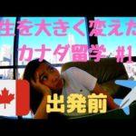 【留学】カナダ留学記 #1 人生を変えた1年間(留学出発前)
