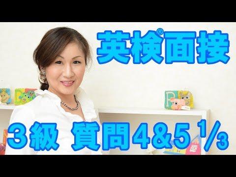 英検®3級面接 質問4&5 No.1