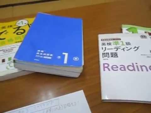【英検準1級1次試験勉強法】その3 リーディング