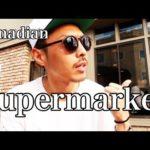 カナダのスーパーマーケットは安い?高い?こんな感じ!METRO!【カナダトロントワーホリ】