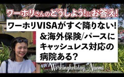 【ワーホリVISAがすぐ降りない!】どうしよう!&海外保険何に入りましたか?パースにキャッシュレス対応の病院ある?に答えました。