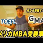 留学前の英語勉強|TOEFL vs GMAT何から準備すべき?