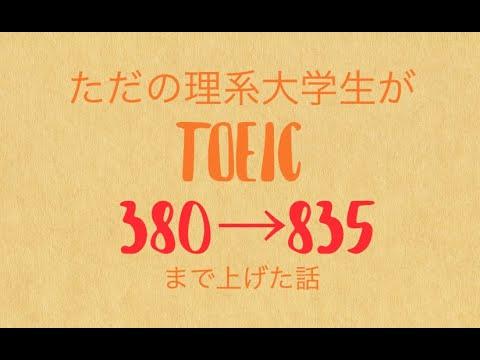 ただの理系大学生がTOEICを380点から835点まで上げた話。