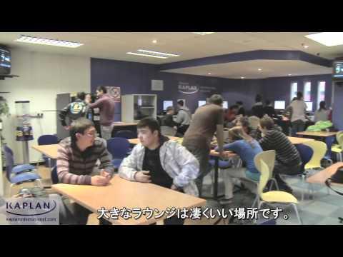 【イギリス留学】カプラン・ボーンマス語学学校のご紹介