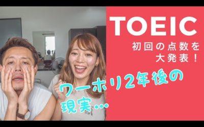【悲劇w】2年の海外生活後のTOEICの点数を大発表! セブ#3