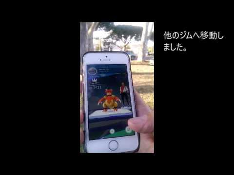 ロス・アメリカ生活 海外情報 ポケモンGO ジム制圧のルール ポケモンジムバトル Pokemon Go Rule of Gym Battle  英語語学大学留学旅行の参考に