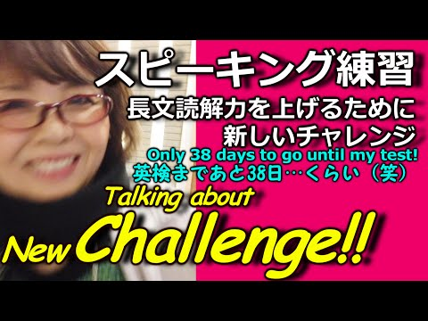 31)スピーキング特訓★英検1級長文読解力アップ大作戦★New Challenge of improving my reading comprehension