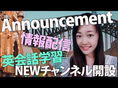 New Channel Announcement  新チャンネル開設☆英語脳をシェアします☆ 英会話 英語 スピーキング(バイリンガール ちか akenglish atsueigo chiaki )