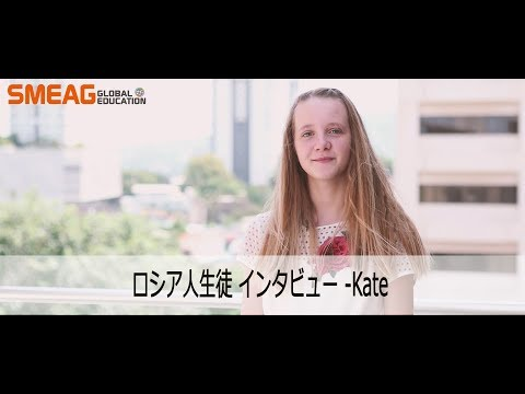 [フィリピン 英語 留学] SMEAG 語学学校 / 短期留学 : Russian Student Interview – Kate