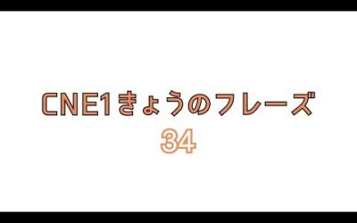 CNE1きょうの英語フレーズ34   フィリピン留学なら、やっぱりCNE1!!