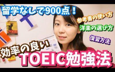 900点突破の最短ルート‼TOEIC勉強法【惜しみなく教えます】