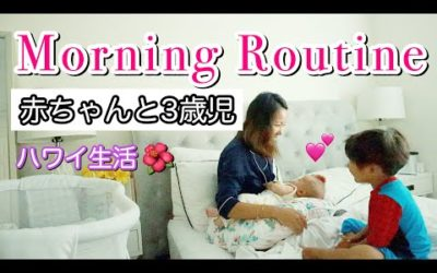 【2児ママ 】リアルなモーニングルーティン!!!!!【Morning Routine with 2 kids】海外 ハワイ 主婦ルーティン | 赤ちゃん|朝食 オートミール