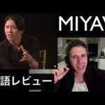 MIYAVI 英語レビュー !!!( 英会話 日本語 リアクション  English Japanese lesson TOEIC  ライブ カバー live what's my name real?)