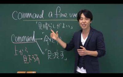 【スタディサプリENGLISH】関正生先生のTOEIC講義 command編