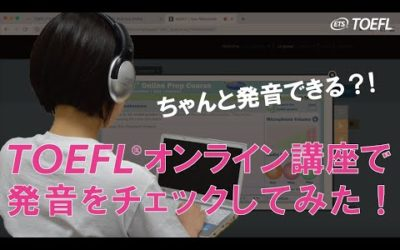 ちゃんと発音できる?! TOEFL®オンライン講座で発音をチェックしてみた! | チャレンジ企画 『新人スタッフK、TOEFL iBT®テスト80への道』