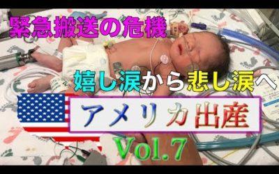 アメリカ出産 無事に産まれたと思ったら 緊急搬送の危機  英語が解らない日本人の実話録  海外出産 海外 生活 American birth son Be born アメリカ国籍 Colorado