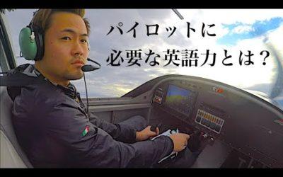 パイロットに必要な英語力とは? #ちか友留学生活 #英語 #留学