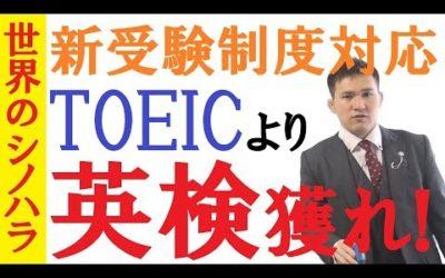 【新受験制度対応】英検を獲れ!TOEICや他のナゾ試験より英語検定でみなし満点をとっちまえ!~京大模試全国一位の勉強法【篠原好】