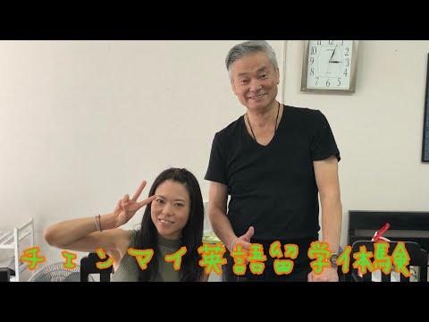 チェンマイ英語留学 体験談