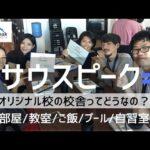 サウスピーク・オリジナル校 紹介動画!!セブ英語留学
